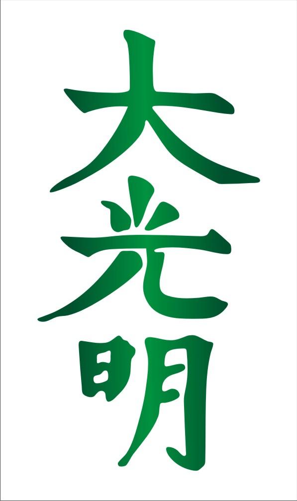 """Dai Ko Myo or the """"Master"""" Symbol"""