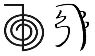 Cho Ku Rei & Sei Hei Ki