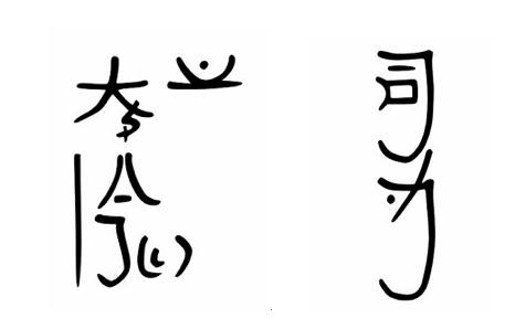 Shika Sei Ki and Shika So